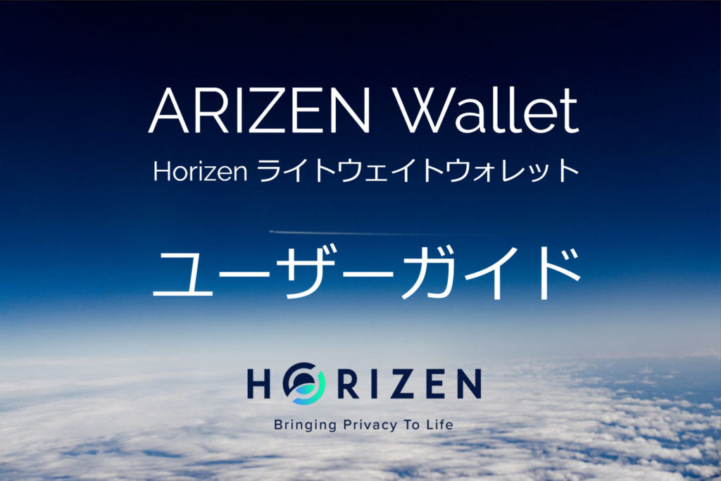 Arizen Wallet User Manual